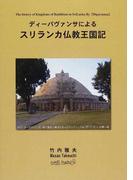 ディーパヴァンサによるスリランカ仏教王国記