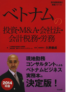 ベトナムの投資・M&A・会社法・会計税務・労務 (海外直接投資の実務シリーズ)
