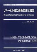 ゾル−ゲル法の最新応用と展望 (新材料・新素材シリーズ)