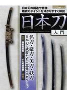 日本刀入門 日本刀の構造や特徴、鑑賞のポイントを分かりやすく解説