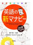 大学生のための英語の新マナビー vol.4 作文・会話ナビ
