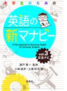 大学生のための英語の新マナビー vol.3 文法ナビ