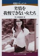 相姦ドキュメント劣情を我慢できない女たち (マドンナメイト文庫)(マドンナメイト)