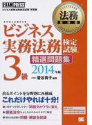ビジネス実務法務検定試験3級精選問題集 ビジネス実務法務検定試験学習書 2014年版 (法務教科書)