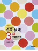 色彩検定3級本試験対策 文部科学省後援 2015年版