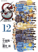 Sエスー最後の警官ー 12(ビッグコミックス)