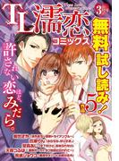 TL濡恋コミックス 無料試し読みパック 2014年3月号(Vol.3)(TL濡恋コミックス)