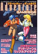 アドベンチャーゲームサイド Vol.0(GAMESIDE BOOKS)