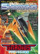 シューティングゲームサイド Vol.2(GAMESIDE BOOKS)