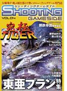 シューティングゲームサイド Vol.4(GAMESIDE BOOKS)