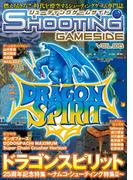 シューティングゲームサイド Vol.6(GAMESIDE BOOKS)