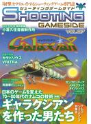 シューティングゲームサイド Vol.7(GAMESIDE BOOKS)