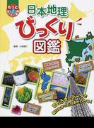 日本地理びっくり図鑑 おどろきのデータで知らなかった日本がわかる! (もっと知りたい!図鑑)