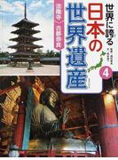 世界に誇る日本の世界遺産 4 法隆寺/古都奈良