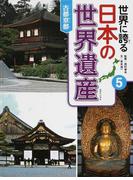世界に誇る日本の世界遺産 5 古都京都