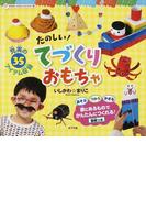 おりがみ・こうさく★ミニブック 6 たのしい!てづくりおもちゃ