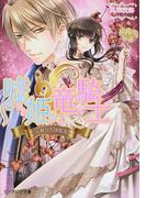 噓つき姫と竜の騎士 2 大舞台の後始末 (ビーズログ文庫)(B's‐LOG文庫)