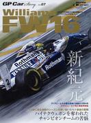 GP Car Story Vol.07 ウイリアムズFW16・ルノー (サンエイムック)(サンエイムック)