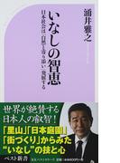 いなしの智恵 日本社会は「自然と寄り添い」発展する (ベスト新書)(ベスト新書)