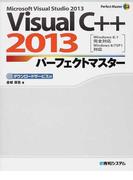 Visual C++ 2013パーフェクトマスター Microsoft Visual Studio 2013 ダウンロードサービス付 (Perfect Master)