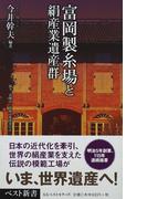 富岡製糸場と絹産業遺産群 (ベスト新書)(ベスト新書)
