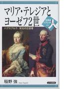 マリア・テレジアとヨーゼフ2世 ハプスブルク、栄光の立役者 (世界史リブレット人)