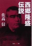 西郷隆盛伝説 (光文社知恵の森文庫)
