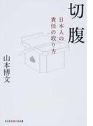 切腹 日本人の責任の取り方 (光文社知恵の森文庫)(知恵の森文庫)
