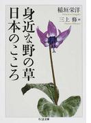 身近な野の草日本のこころ (ちくま文庫)(ちくま文庫)