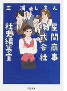 星間商事株式会社社史編纂室 (ちくま文庫)(ちくま文庫)