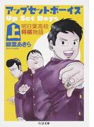 アップ・セット・ボーイズ 明日葉高校将棋物語 上 (ちくま文庫)(ちくま文庫)
