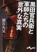 黒田官兵衛と軍師たちの「意外」な真実 (だいわ文庫)(だいわ文庫)