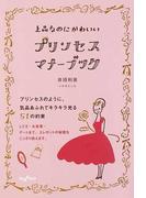 上品なのにかわいいプリンセス・マナーブック プリンセスのように、気品あふれてキラキラ光る51の約束 しぐさ・お食事・デートまで、エレガントの秘密をこっそり教えます。 (だいわ文庫)(だいわ文庫)