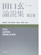 田口玄一論説集 第2巻 SN比 品質評価 規格値と許容差