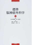 標準脳神経外科学 第13版 (Standard Textbook)