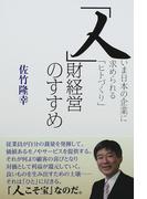 「人」財経営のすすめ いま日本の企業に求められる「ヒトづくり」