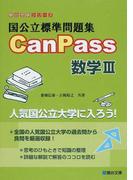 国公立標準問題集CanPass数学Ⅲ (駿台受験シリーズ)