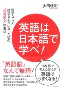 英語は日本語で学べ!