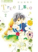 True Love 2(フラワーコミックス)