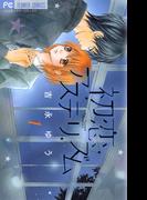 初恋アステリズム 1(フラワーコミックス)