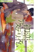初恋アステリズム 2(フラワーコミックス)