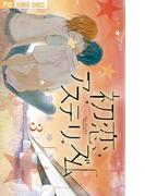 初恋アステリズム 3(フラワーコミックス)
