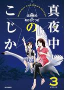 真夜中のこじか 3(ビッグコミックス)