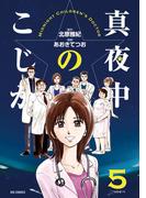 真夜中のこじか 5(ビッグコミックス)