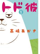 トド彼 1(ビッグコミックス)