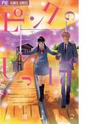ピンクのしっぽ 3(フラワーコミックス)