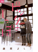 ピンクのしっぽ 4(フラワーコミックス)