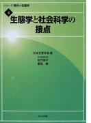 シリーズ現代の生態学 4 生態学と社会科学の接点