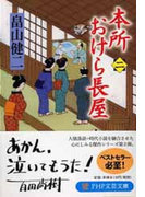 本所おけら長屋 2 (PHP文芸文庫)(PHP文芸文庫)