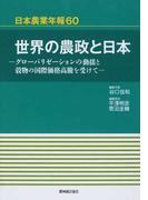 世界の農政と日本 グローバリゼーションの動揺と穀物の国際価格高騰を受けて (日本農業年報)